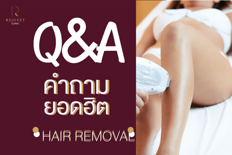 คำถาม Hair removal