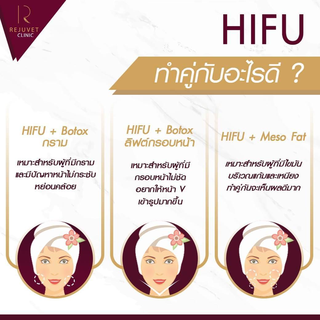 hifu (2)