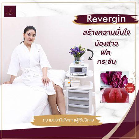 Case Review Revergin k.มะเหมี่ยว