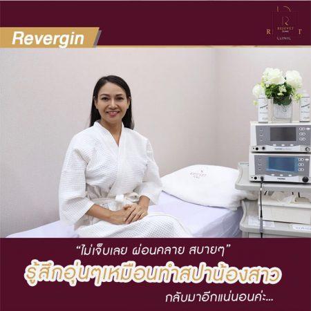 Case Review Revergin K.ฝน