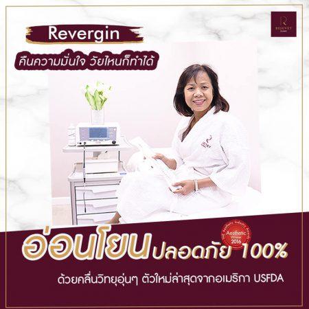Case Review Revergin K.แป๊ด