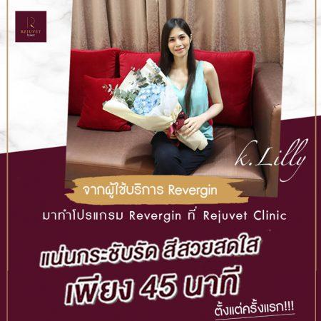Case Review Revergin k.Lilly